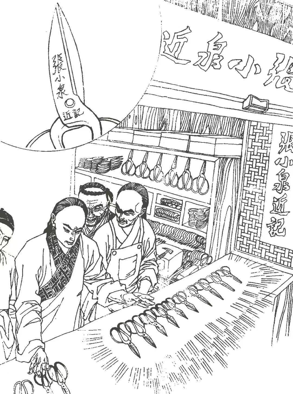 """张小泉近记:1663年,张近高在""""张小泉""""三字下添加""""近记""""二字,以示正宗嫡传。"""