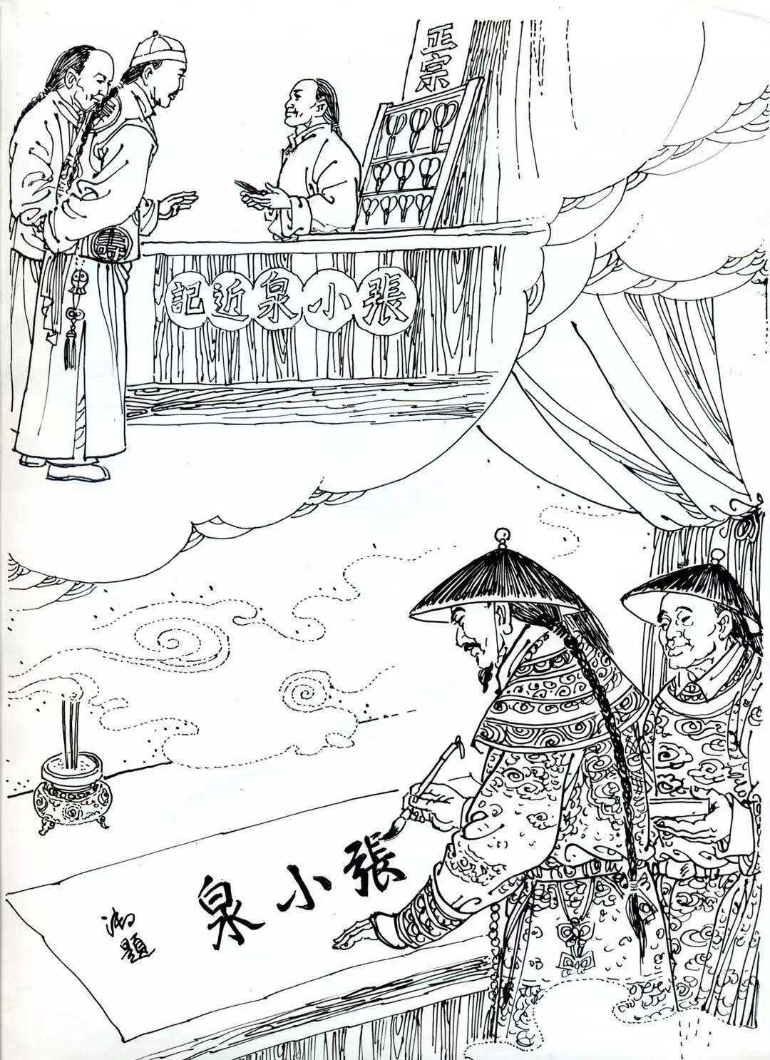 """御赐宫剪:1781年,清·乾隆帝责成浙江专为朝廷采办贡品的织造衙门进贡""""张小泉近记""""剪刀为宫中用剪,并御笔亲题""""张小泉""""三字,赐予张小泉近记剪刀铺。"""